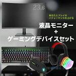 23.6型曲面ゲーミング液晶ディスプレイPTFGFA-24CゲーミングデバイスGX-41KMHPキーボードマウスヘッドセットマウスパッドゲーミング入門セット初心者操作性デザインプレゼント