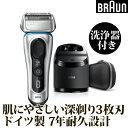 髭剃り 電気シェーバー メンズ Series8 シリーズ8 充電式 マットシルバー BRAUN ブラウン 8390CC-V