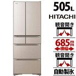 スポット冷蔵冷蔵庫クリスタルシャンパン日立R-X51NXN