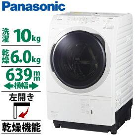 ドラム式洗濯機 パナソニック VXシリーズ 洗濯10.0kg 乾燥6.0kg ヒートポンプ乾燥 左開き クリスタルホワイト NA-VX300BL-W 【標準設置料込】