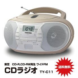父の日 プレゼント 東芝 CD-R CD-RW 再生 ワイドFM AM CDラジオ 持ち運び らくらく 簡単 操作 習い事 英語 ダンス 停電 防災 プレゼント TY-C11 ベージュ
