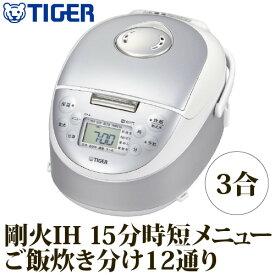 IH炊飯ジャー 炊き立て サテンホワイト タイガー JPF-A550