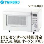ツインバードTWINBIRDセンサー付フラットオーブンレンジDR-E852W