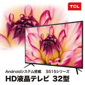 テレビ 32型 液晶テレビ 新品 一人暮らし 外付けHDD録画機能付き 裏番組録画対応 Android TV スマートテレビ ネット動画サービス対応 32インチ 新生活 ブラック TCL 32S515