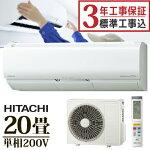 日立HITACHIルームエアコンRAS-X63K2S20畳・単相200VXシリーズ白くまくん