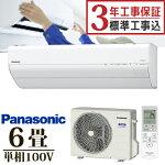 パナソニックPanasonicルームエアコンCS-GX220D6畳単相100VエオリアGXシリーズ