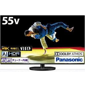 VIERA(ビエラ) 4K有機ELテレビ 4Kダブルチューナー内蔵 55V型 パナソニック TH-55HZ1000 【配送設置対象商品】