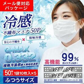 冷感不織布マスク マスク 不織布 50枚 冷感 涼しい 接触冷感 不織布マスク 99パーセントカットフィルター PFE VFE BFE PM2.5 花粉 かぜ ハウスダスト 飛沫 ホワイト 4562350982963 ヒロコーポレーション cool