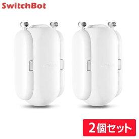 スイッチボットカーテン SwitchBot 自動カーテン 角型レール対応 2個セット取り付け簡単 ホワイト スイッチボット W0701600-GH-UW