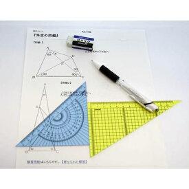 カラー三角定規セット 15cm 方眼 分度器 コンサイス 45度 60度 ものさし 文房具 事務用品 製図 カラフル