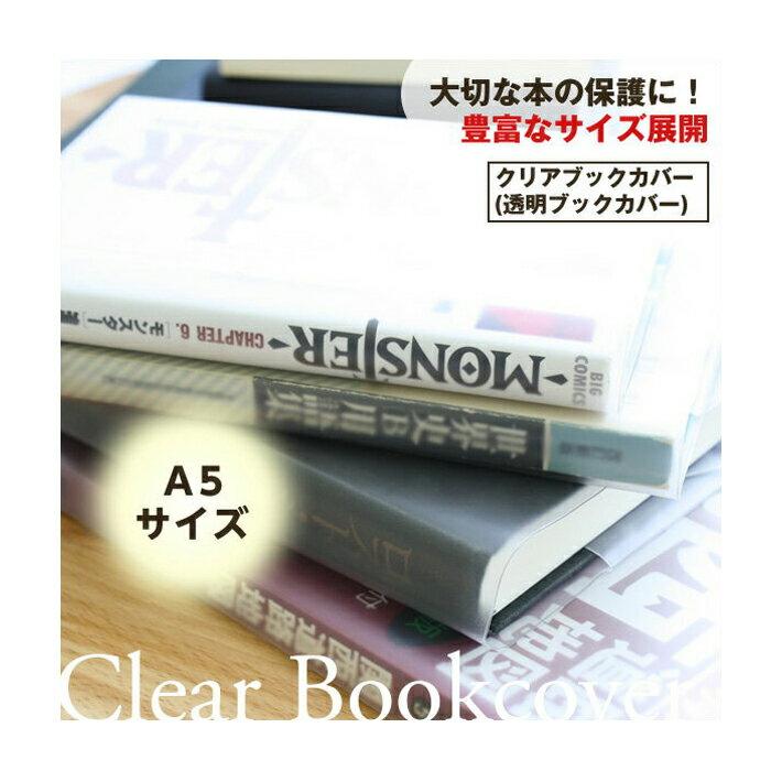 透明ブックカバー(厚手クリアカバー) C-8 A5日本製 国産 デザイン文具 事務用品