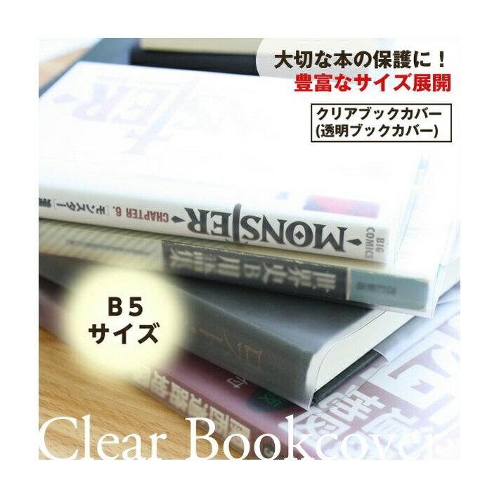 透明ブックカバー(厚手クリアカバー) C-11 B5 日本製 国産 デザイン文具 事務用品 【HLS_DU】10P20Nov15