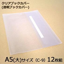 コンサイス 12枚組 透明ブックカバー(厚手クリアカバー) C-9 A5(大) ポリ塩化ビニル デザイン文具 事務用品 お得