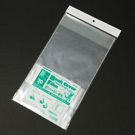 透明ブックカバーフィルム 四六・ハードカバー(単行本)サイズ(20枚入り)【HLS_DU】【10P20Nov15】