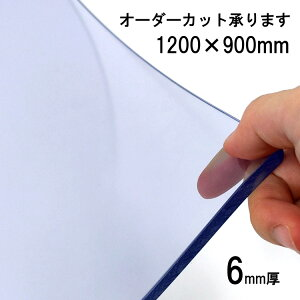 透明カッティングマット ビニ板 デスクマット クリアブルー 6mm厚 900×1200mm カッターマット 洋裁 ロータリーカッター ビニール板 透明マット 大型 大判 特大 事務用品 作業用 コンサイス