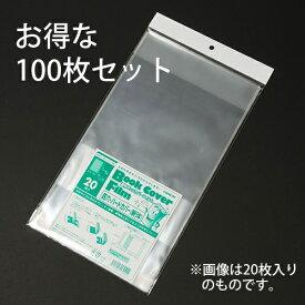透明ブックカバーフィルム 四六・ハードカバーサイズ 100枚入 お徳用 透明カバー クリアカバー