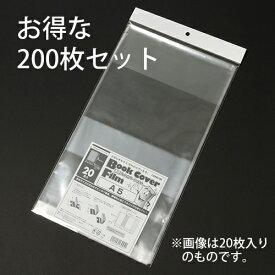 透明ブックカバーフィルム A5サイズ 200枚入 お徳用 透明カバー クリアカバー