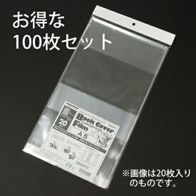 透明ブックカバーフィルム A5サイズ 100枚入 お徳用 透明カバー クリアカバー