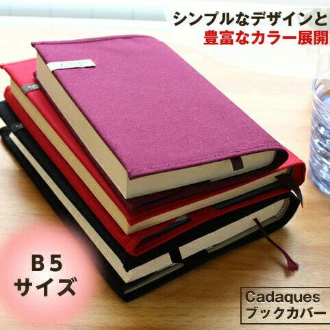 コットンブックカバー カダケス B5判 布製 カラフル デザイン文具 事務用品 製図 法人 領収書 ギフト プレゼント ラッピング
