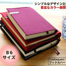 B6 ブック カバー