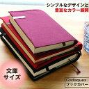 コットンブックカバー カダケス 文庫本サイズ(ベーシックカラー) 布製 カラフル デザイン文具 事務用品 製図 法…