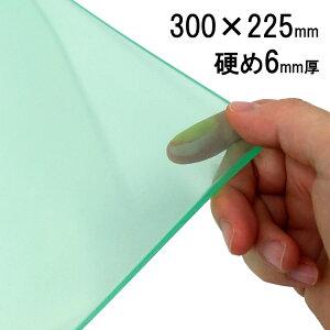 透明カッティングマット ビニ板 6mm厚 300×225mm クリアグリーン 硬め ビニール板 洋裁 ロータリーカッター カッターマット 透明マット コンサイス