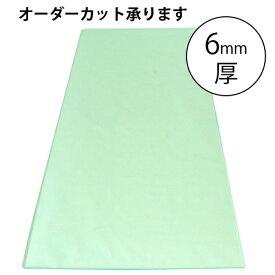 透明カッティングマット(ビニ板)6mm厚 900×600mm カッターマット 洋裁 ロータリーカッター ビニール板 透明マット コンサイス