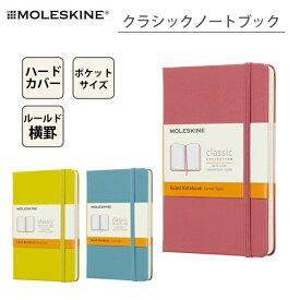 モレスキン クラシックノートブック ポケットサイズ 横罫 ハードカバー moleskine MM710 おしゃれ かっこいい 文房具