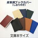 皮革調ブックカバーNo.1 文庫本 コンサイス 合皮 フェイクレザー デザイン文具 事務用品 製図 法人 領収書 ギフト…