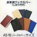 【コンサイス】 皮革調 ブックカバー No.11 A5判(ハードカバー本) 合皮 フェイクレザー 背幅1〜3cm対応 文具 事務用…