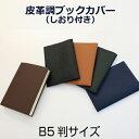 皮革調ブックカバーNo.12 B5判  合皮 フェイクレザー デザイン文具 事務用品 製図 法人 領収書 ギフト プレゼント…