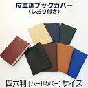 皮革調ブックカバー 四六判(ハードカバー本) No.8 コンサイス 合皮 フェイクレザー 文具 事務用品 メンズ レディース …