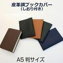【コンサイス】 皮革調 ブックカバー No.9 A5判 合皮 フェイクレザー 背幅1〜3cm対応 文具 事務用品 メンズ レディー…