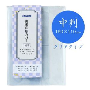 ピュア御朱印帳カバー 中判 16×11 クリアカバー 透明 ビニール コンサイス