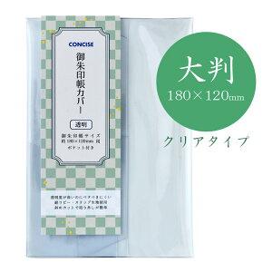 ピュア御朱印帳カバー 大判 18×12 クリアカバー 透明 ビニール コンサイス