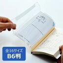 透明ブックカバー B6 厚手 ピュアクリアカバー AZP-5 コンサイス ソフトカバー ビニールカバー 日本製 国産 文具 事務…