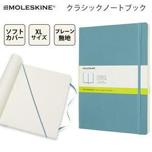 モレスキン クラシックノートブック XLサイズ 無地 ソフトカバー Moleskine QP623 おしゃれ かっこいい ノートブック 文房具