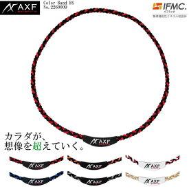 AXF アクセフ 2260009 カラーバンドRS ネックレス IFMC.(イフミック) 【B-ONE】