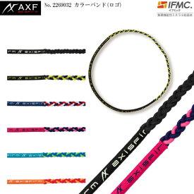 AXF アクセフ 2269032 カラーバンド (ロゴ) ネックレス IFMC.(イフミック) 【B-ONE】