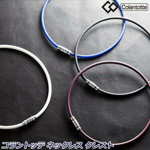 Colantotte コラントッテ クレスト ネックレス  医療機器認証磁気ネックレス (CREST) 【肩こりにお悩みの方に】【B-ONE】