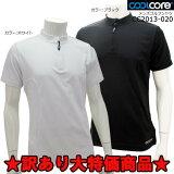 【訳あり大特価!!】coolco(クールコア)メンズ半袖ハーフジップゴルフシャツCC2013-020涼しさ長持ちアンダーシャツ
