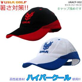 【ハイパークール使用!!】URA GOLF(ユーアールエー)ハイパークールメッシュキャップ URACP-002 深さ浅め 暑さ対策 【大特価!お買い得!】【B-ONE】