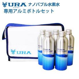 【水素を長時間逃がさない】URAナノバブル水素水 専用アルミボトルセット (URA WATER BOTTLE) 【B-ONE】