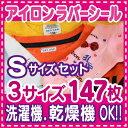 【乾燥機OK】アイロン☆ラバーシール Sサイズセット(3サイズで147枚)(お名前シール/アイロンシール/おなまえシール/…