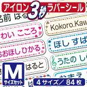3秒アイロン《 M 》★【乾燥機OK】アイロン☆ラバーシール Mサイズセット(4サイズで84枚)(お名前シール/アイロンシ…