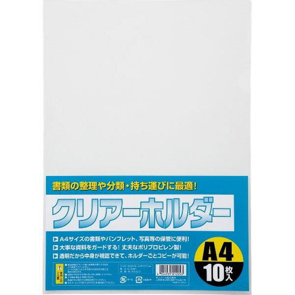 クリアファイル A4サイズ用 10枚入