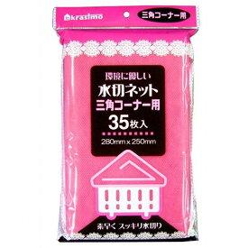 水切りネット 三角コーナー用 ピンク 35枚入