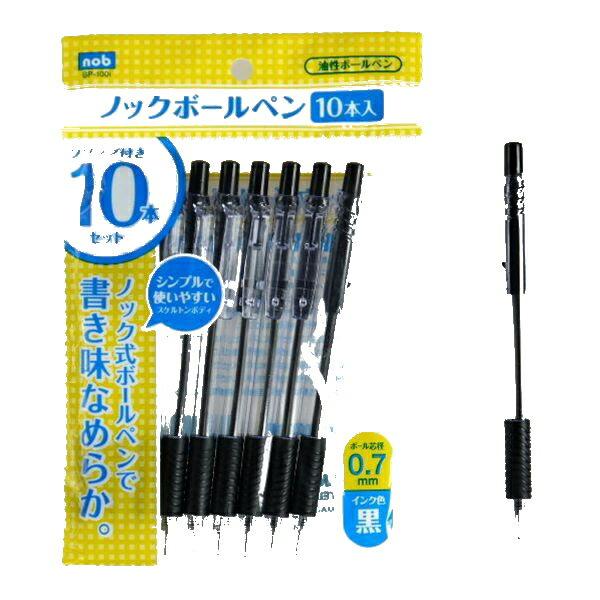ボールペン ノック式 黒色 10本入