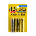 電池 アルカリ乾電池 単4形 4本入