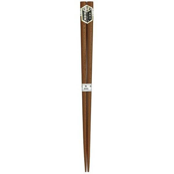 箸 茶木箸 22.5cm 厄除